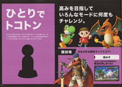 SMASH BROTHERS GUIDE(3DS)08.jpg