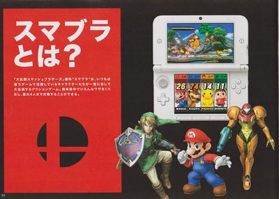SMASH BROTHERS GUIDE(3DS)04.jpg