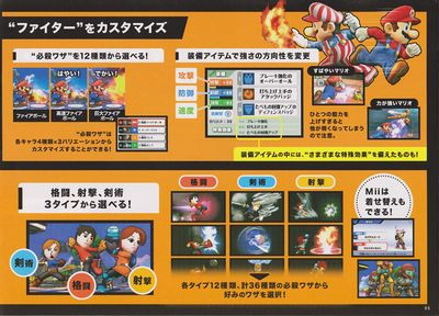 SMASH BROTHERS GUIDE(3DS)07.jpg