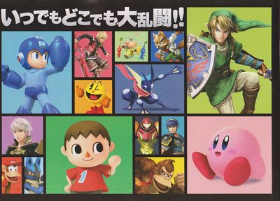 SMASH BROTHERS GUIDE(3DS)02.jpg