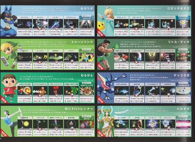 SMASH BROTHERS GUIDE(3DS)18.jpg