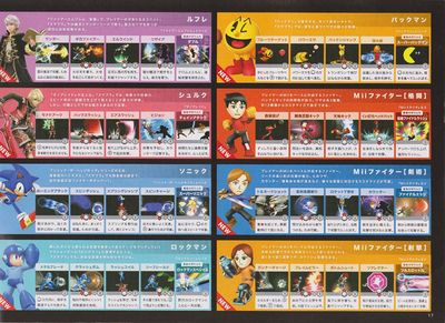 SMASH BROTHERS GUIDE(3DS)19.jpg