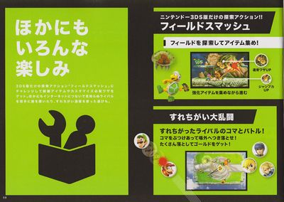 SMASH BROTHERS GUIDE(3DS)10.jpg
