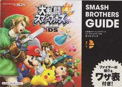 SMASH BROTHERS GUIDE(3DS)01.jpg