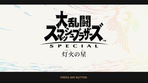 アドベンチャー Sp 大乱闘スマッシュブラザーズwiki