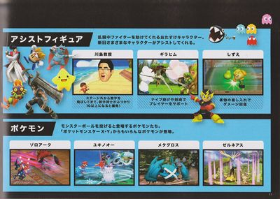 SMASH BROTHERS GUIDE(3DS)13.jpg