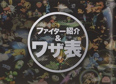 SMASH BROTHERS GUIDE(3DS)14.jpg