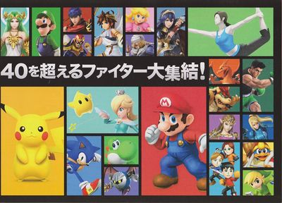SMASH BROTHERS GUIDE(3DS)03.jpg