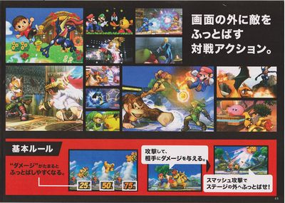 SMASH BROTHERS GUIDE(3DS)05.jpg